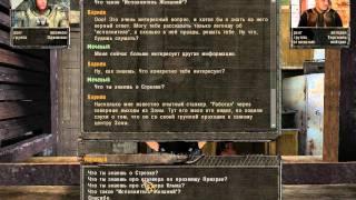 S.T.A.L.K.E.R.Тень Чернобыля Прохождение Часть 8