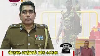 Ayubowan Subadawasak paththara | 2020-10-26 | Rupavahini Thumbnail