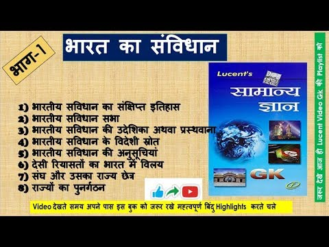 Lucent Science Book In Hindi Pdf
