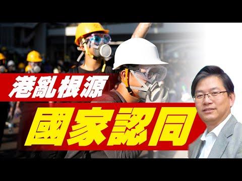 09-12-2019總編輯時間--港亂根源--國家認同