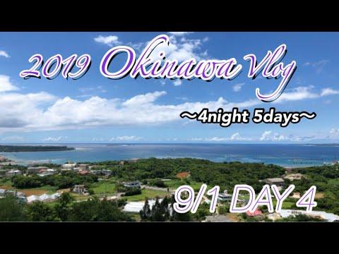 【沖縄旅行】2019 4泊5日 4日目 大人気のお店からパワースポットまで!更に!これで水槽!?