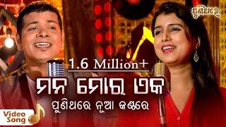 ମନ ମୋର ଏକ Mana Mora Eka   Video Song from Manini   Bishnu Mohan & Dipti Rekha Padhi   Puni Thare