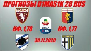 Торино - Сампдория / Дженоа - Парма | Прогноз на матчи чемпионата Италии 30 ноября 2020.