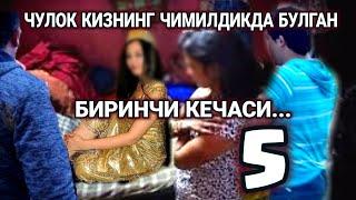 ЧУЛОК КИЗНИНГ ЧИМИЛДИКДА БУЛГАН БИРИНЧИ КЕЧАСИ 5...