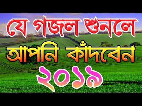 যে-গজল-শুনলে-আপনি-কাদঁবেন।।২০১৯-সালের-সেরা-বাংলা-গজল।bangla-gojol-2019