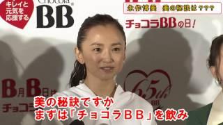 女優の永作博美さん、高橋由美子さん、新木優子さんが『エーザイ チョコ...