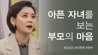 딸에게 찾아온 희귀병│강성진 & 이현영 부부│@새롭게하소서CBS
