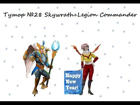 видео: (dota2) Тутор на связку skywrath+legion commander