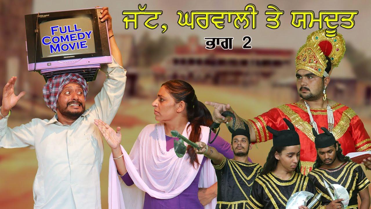 ਜੱਟ ਦੀ ਘਰਵਾਲੀ ਤੇ ਯਮਦੂਤ  jatt di gharwali te yamdoot  | Desi masti pinda wale | New Punjabi Video |