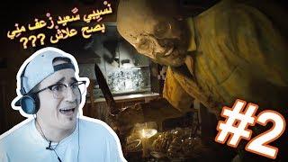 Video Resident Evil 7 (PART2) 💩🤢 نسيبي سَّعيد عرضني لعشاء .. هايل download MP3, 3GP, MP4, WEBM, AVI, FLV Februari 2018