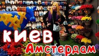 Киев - Амстердам: хостел, цветочный рынок, сыр и толпы туристов
