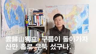 28화! 금강산(진실과 거짓사이). 우암 송시열