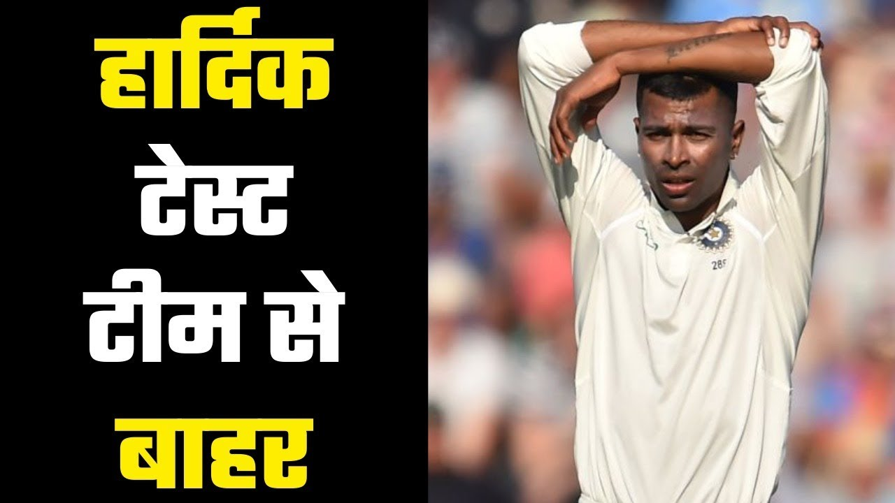 India vs New Zealand: Hardik Pandya ruled out of Test series after ...
