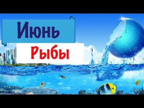 Рыбы _ гороскоп на Июнь _ Таро прогноз