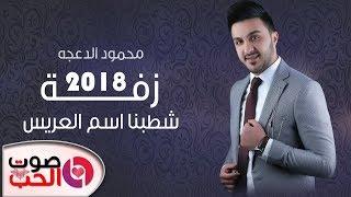زفة شطبنا اسم العريس 2018 - الفنان محمود الدعجه  ( النسخة الأصليه )