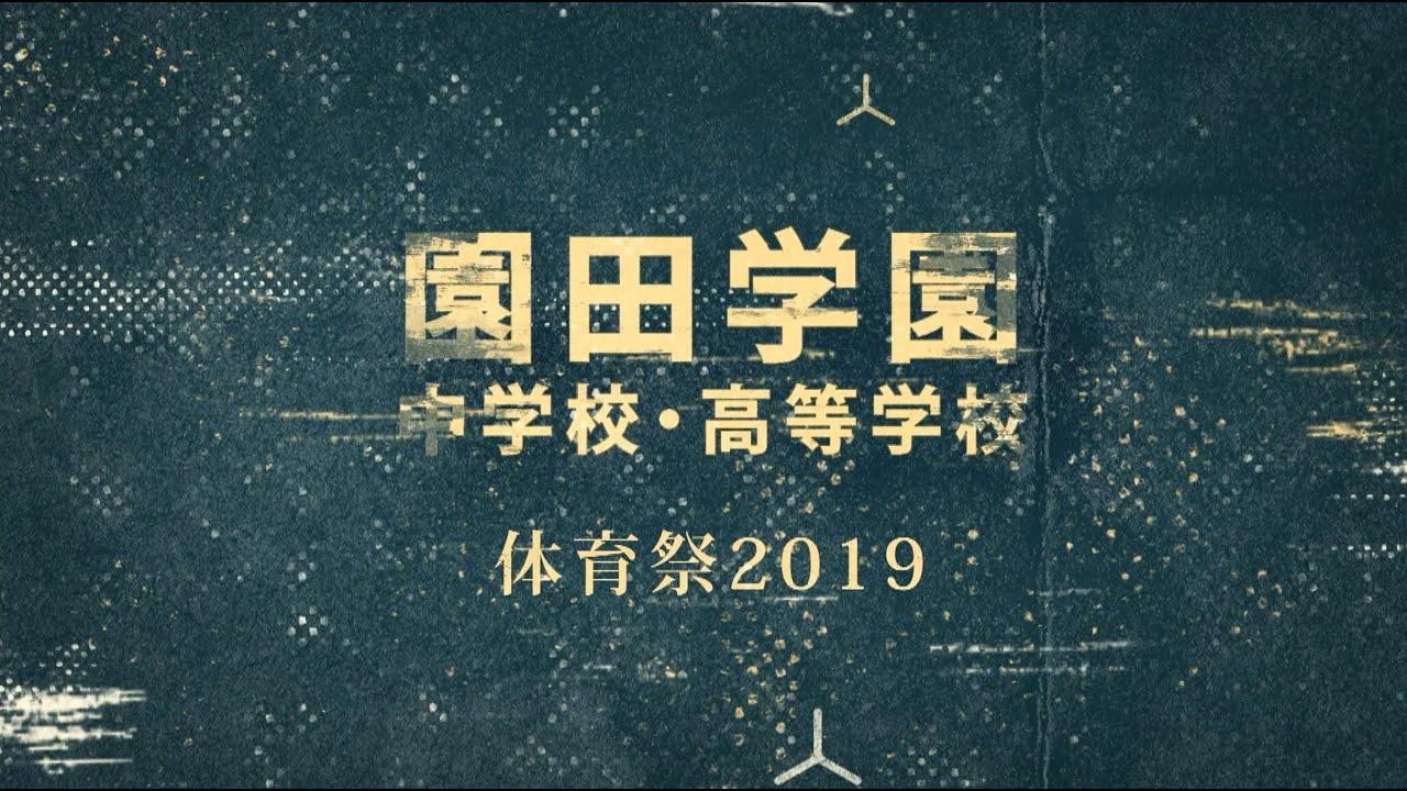 【学校紹介動画】園田学園-2019年度体育祭