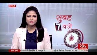 Video Hindi News Bulletin   हिंदी समाचार बुलेटिन – July 23, 2017 (7 am) download MP3, 3GP, MP4, WEBM, AVI, FLV Januari 2018