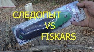 ТЕСТ пила СЛЕДОПЫТ ПРОТИВ ФИСКАРС /  TEST FISKARS SW31 vs SLEDOPYT / ОБЗОР