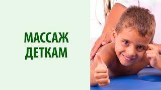 Йога для детей: легкий массаж для ребенка. Тайский массаж детям. Yogalife