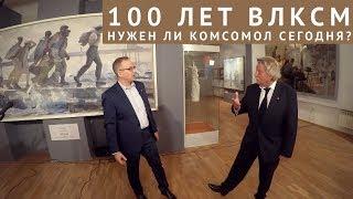 100 лет ВЛКСМ. Нужен ли Комсомол сегодня? Интервью «Пульс города»