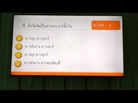 สร้างแบบทดสอบเรื่องระบบสุริยะ วิทยาศาสตร์ ป.4 ด้วยโปรแกรม PowerPoint