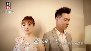 【MV大首播】林良歡vs陳隨意-愛你的一切(官方完整版MV) HD【三立『戲說台灣』片尾曲】 thumbnail