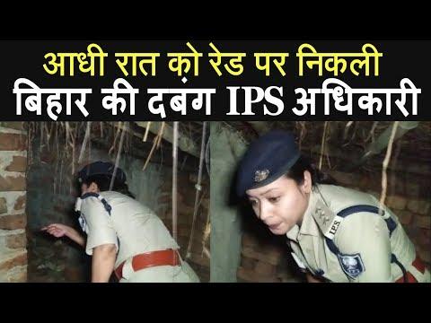 Lady Singham IPS Lipi Singh Raid in Midnight at A Village in Bihar - Live Video