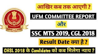 SSC MTS 2019 RESULT DATE ? | SSC UFM COMMITTEE REPORT | CHSL 2018 | CGL 2018 RESULT ?