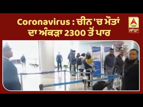 Breaking : Coronavirus : ਚੀਨ `ਚ ਮੌਤਾਂ ਦਾ ਅੰਕੜਾ 2300 ਤੋਂ ਪਾਰ   ABP Sanjha