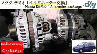 マツダ デミオ 「オルタネーター交換」 /Mazda DEMIO '' Alternator exchange '' DY3W /D.I.Y. Challenge