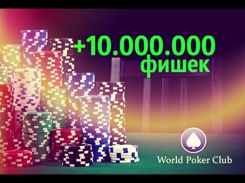 World Poker Club +10.000.000 - YouTube