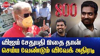 Actor vivek responded to 800 movie controversy vijay sethupathi muthaiya muralitharan