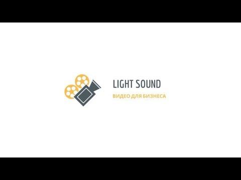 Промо ролик Light Sound, горящее предложение