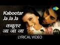 Kabootar Ja Ja With Lyrics कब तर ज ज ग न क ब ल Maine Pyaar Kiya Salman Khan Bhagyashree