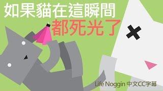 life noggin 如果貓在這瞬間都死光了 中文cc字幕