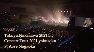 【J-LOD】Takuya Nakazawa 2021.5.5  Concert Tour2021 〜yakusoku〜  at Aore Nagaoka