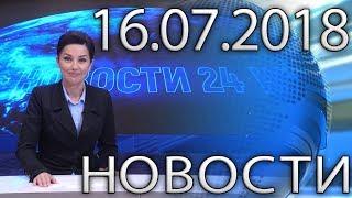 Новости Дагестан за 16.07.2018 год