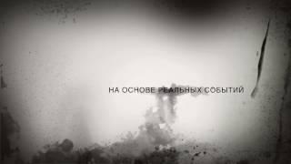 """Трейлер к фильму """"Последний день"""" Фильм выйдет 26 мая"""