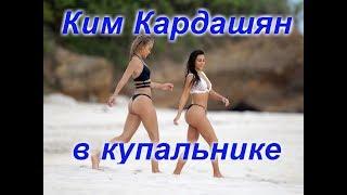 Ким Кардашян показала фигуру в купальнике