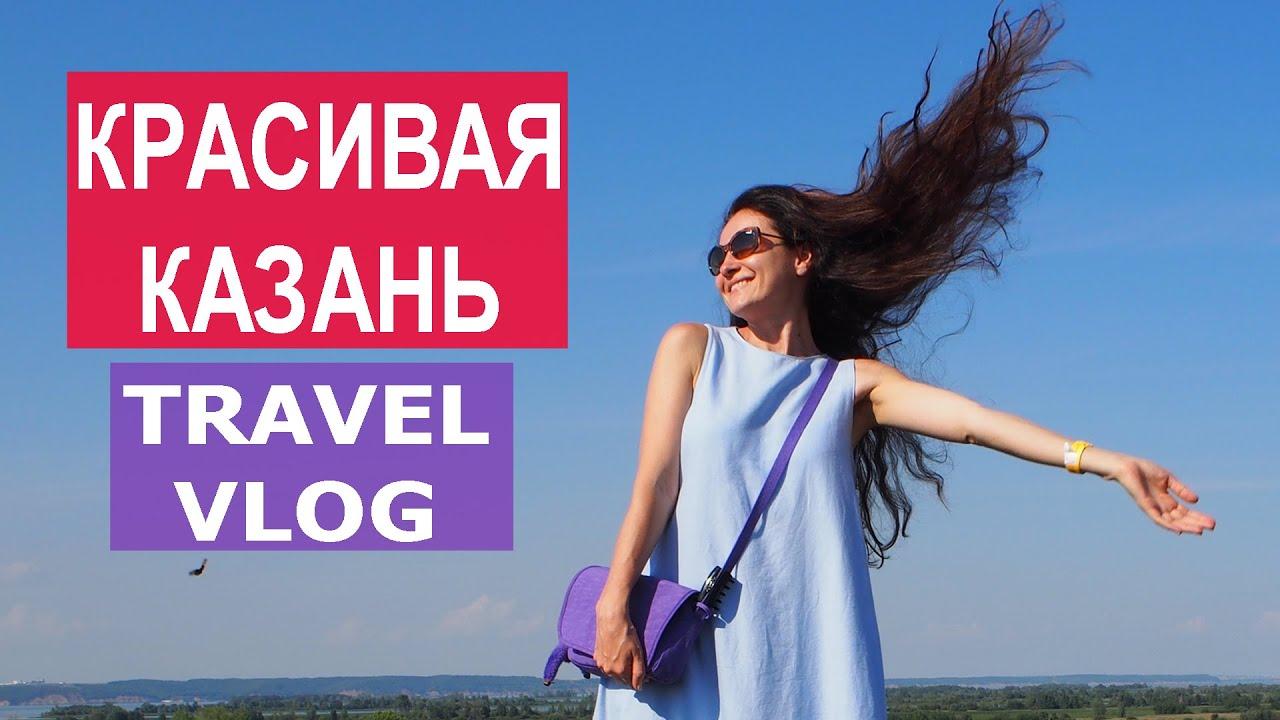 Roomtour Блок. Казань Болгарлар Big Travel | туристическое путешествие в казань из