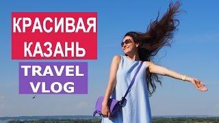 видео куда сходить в Казани