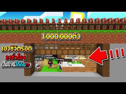 เอาชีวิตรอด 24ชั่วโมง!! ในบ้านใต้ดิน  เพื่อหนีจาก ชาวบ้าน 1,000,000ตัว!?? (Minecraft เอาชีวิตรอด)