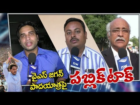 Vijayawada Public Talk On YSRCP Supremo YS Jagan