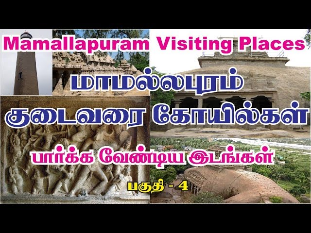 Mamallapuram Visiting Places Tamil Part 4 | மாமல்லபுரம் பார்க்க வேண்டிய பகுதிகள்