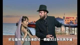 Publication Date: 2017-10-03 | Video Title: 港澳信義會明道小學 2017-2018 主題學習 80 日環