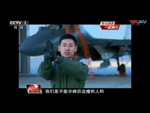 """China Air Force J-16 J-20 about 3:30"""""""