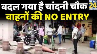 Delhi: बदल गया है Chandni Chowk, वाहनों की No Entry
