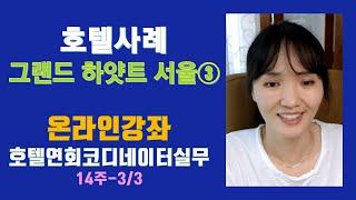 그랜드 하얏트 서울, 322소월로, 그랜드 하얏트 서울…