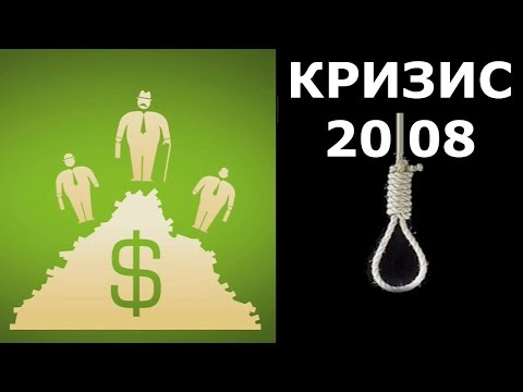 Бизнес в кризис 2008. Идеи для бизнеса в кризис
