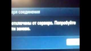 Потеря соединения World of Warplanes(, 2013-05-28T18:50:50.000Z)